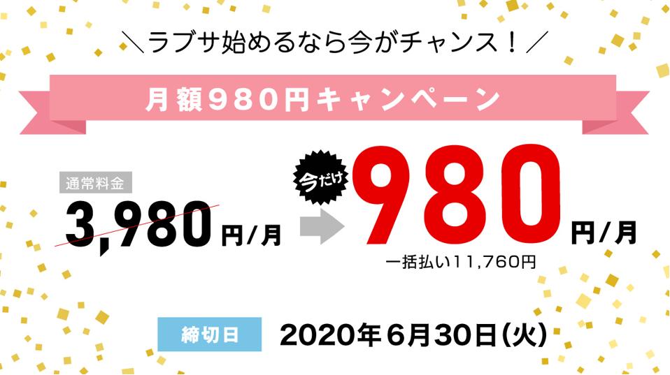 新規ご入会51%OFF