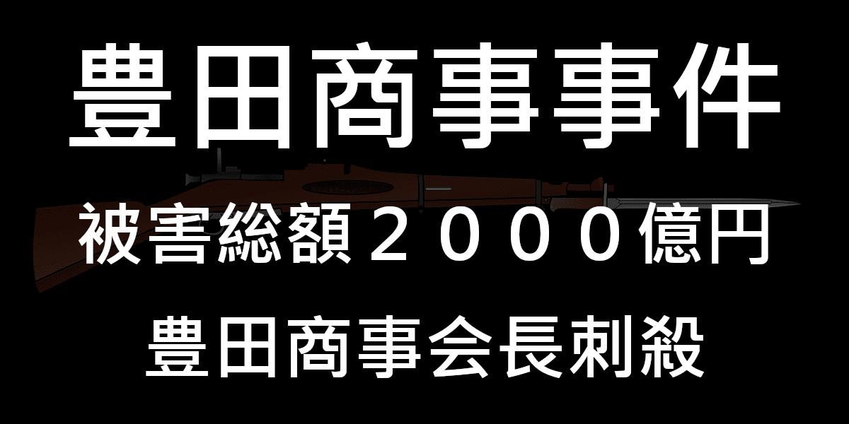 刺殺 事件 商事 会長 豊田