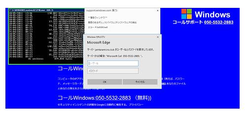 ウイルス感染詐欺画面