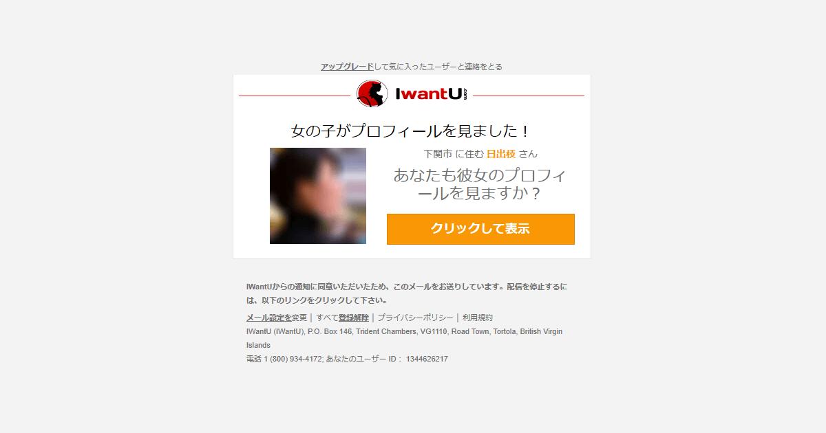 IwantUメッセージ