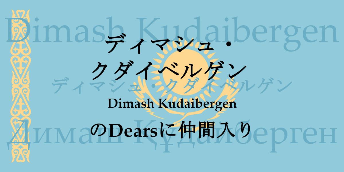 歌手 カザフスタン Dimash Kudaibergenの声について考えてみる