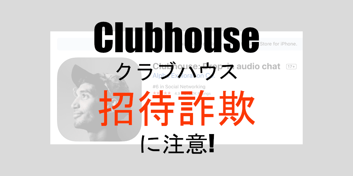 招待 コード clubhouse