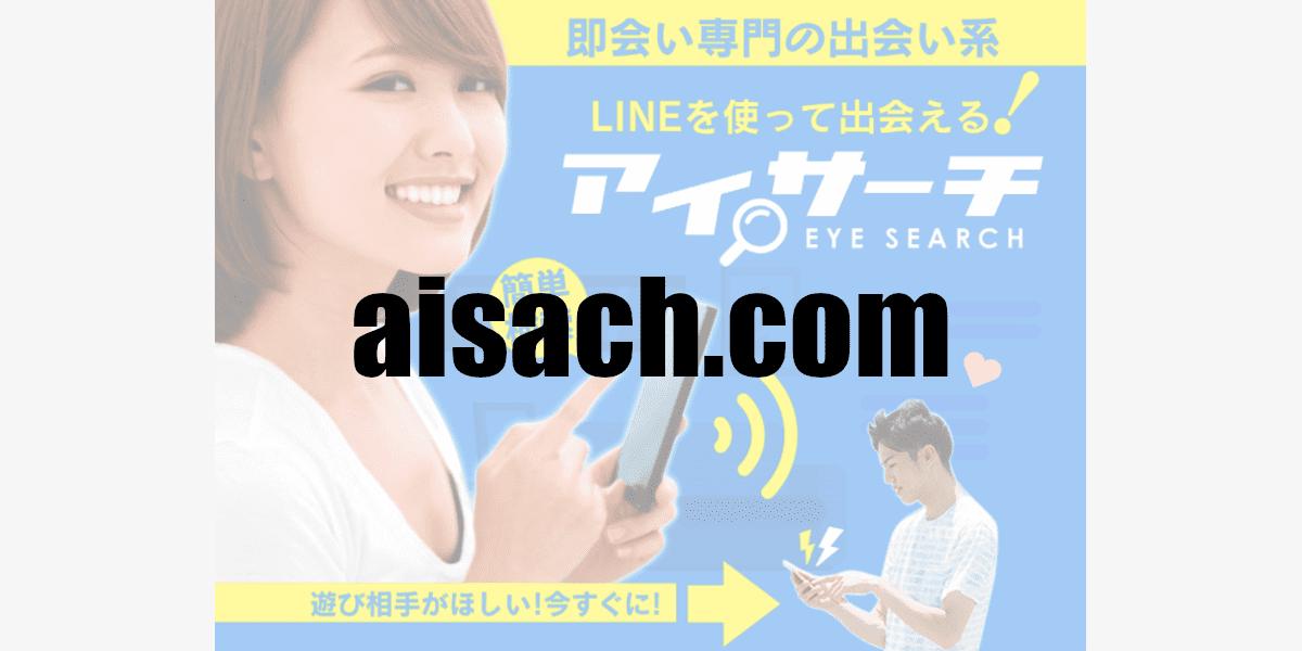 aisach.com