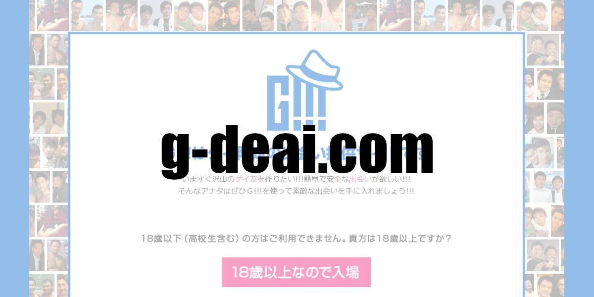 g-deai.com