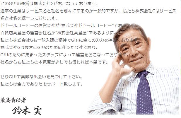 株式会社G 鈴木実