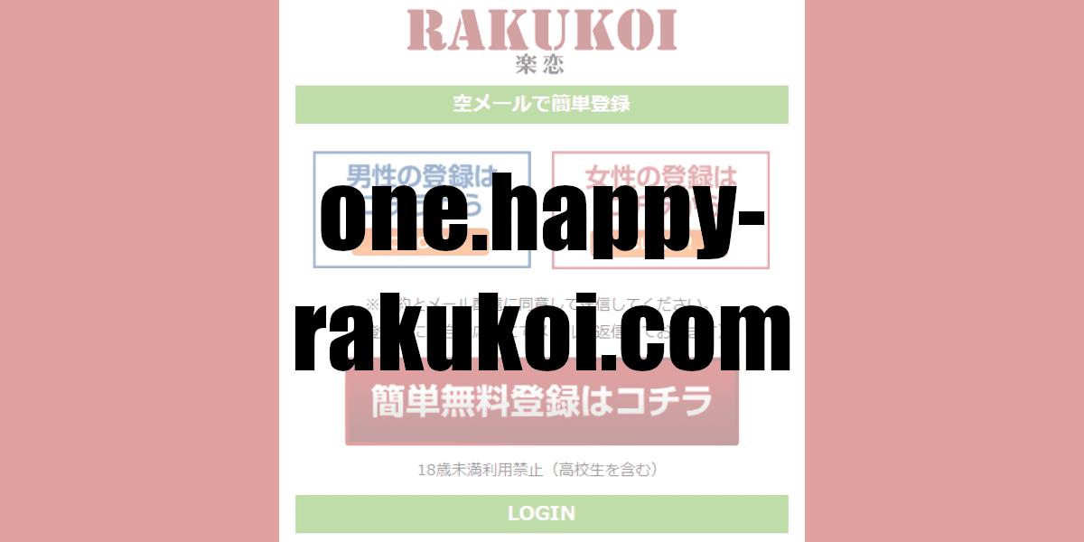 one.happy-rakukoi.com