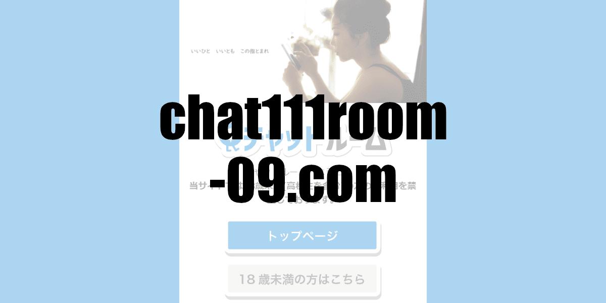 chat111room-09.com