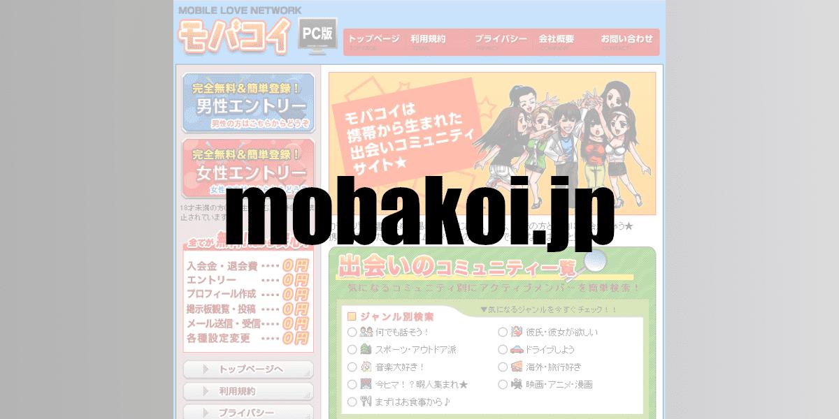 mobakoi.jp