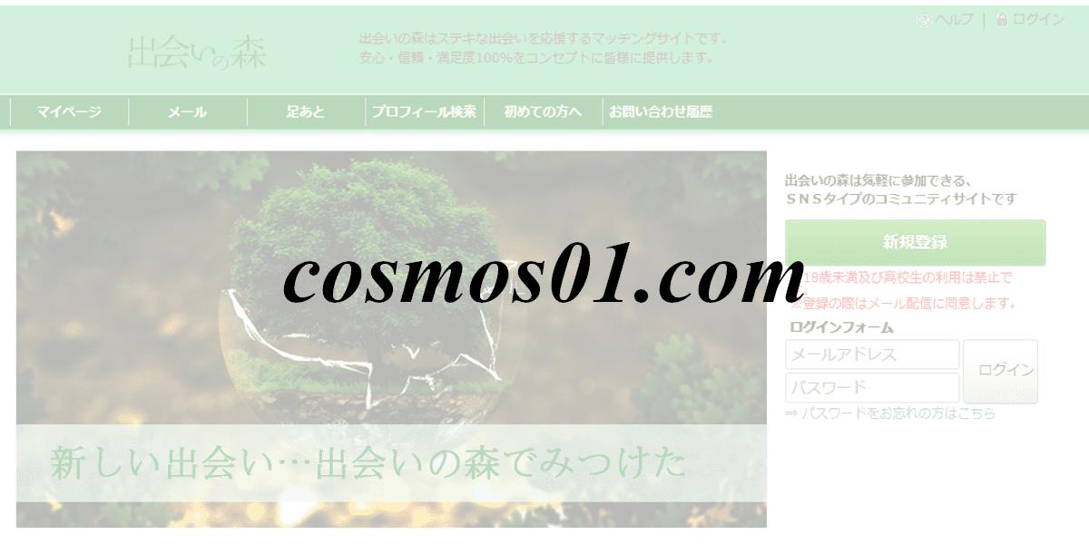 cosmos01.com
