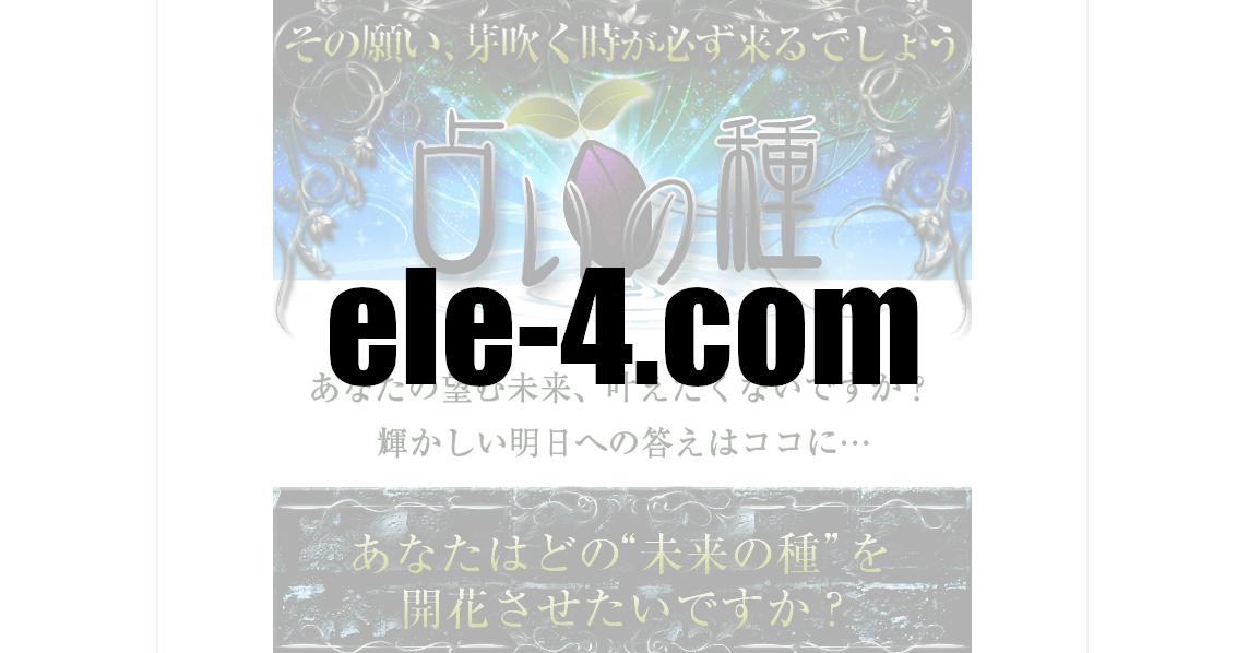 ele-4.com