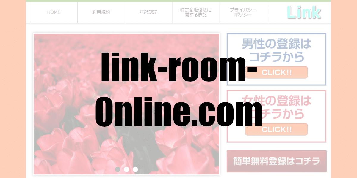 link-room-0nline.com