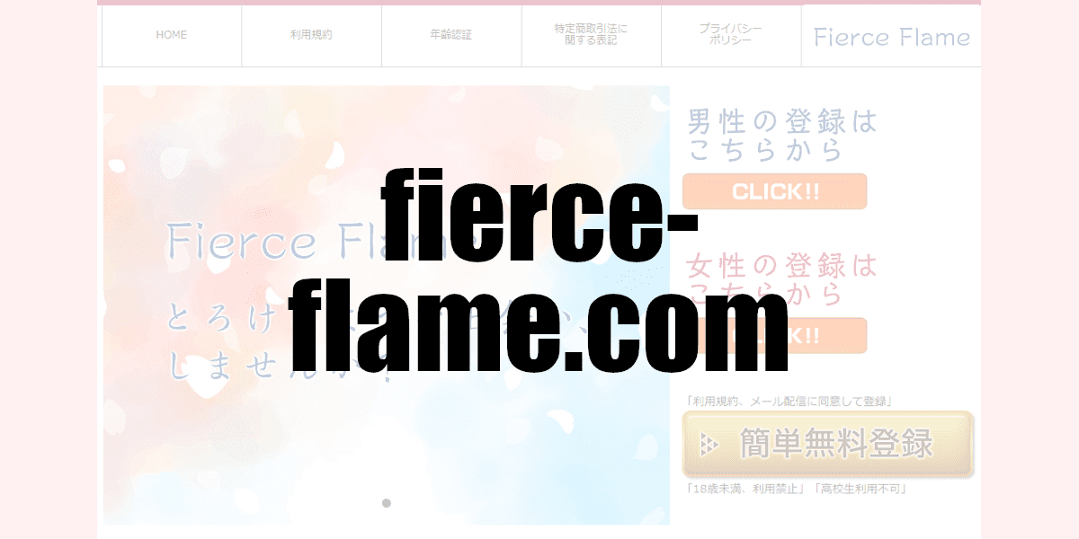 fierce-flame.com