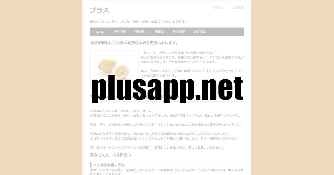 plusapp.net