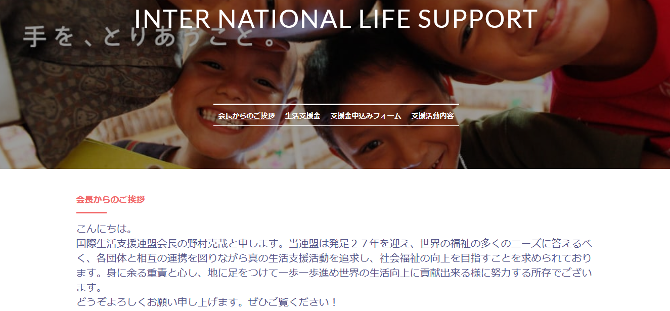 INTER NATIONAL LIFE SUPPORT