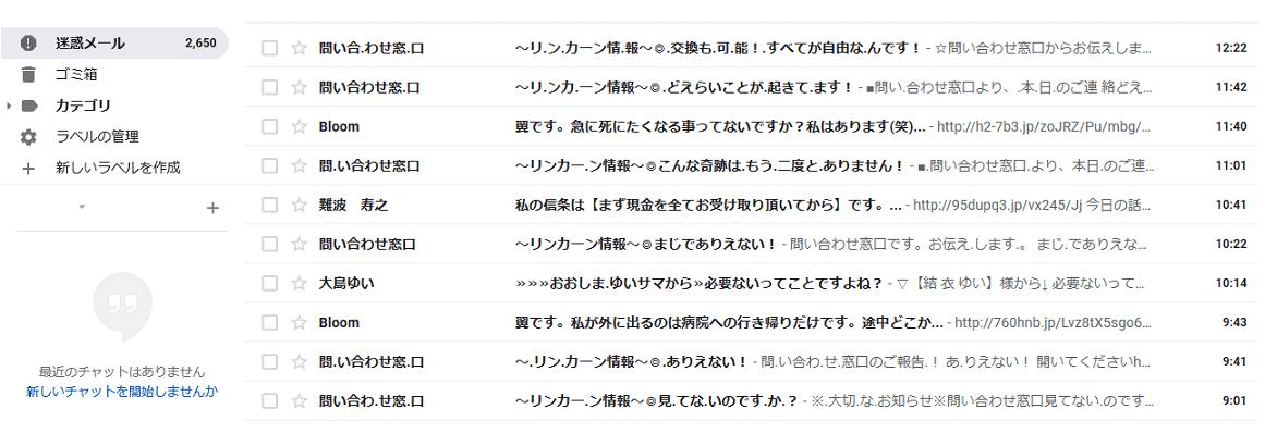 迷惑メールBOX