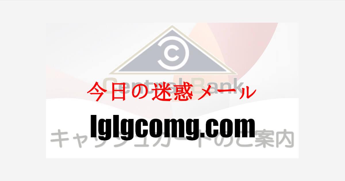 lglgcomg.com