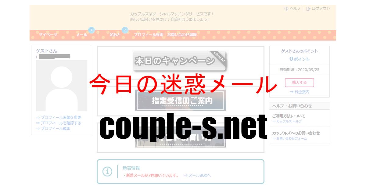 couple-s.net