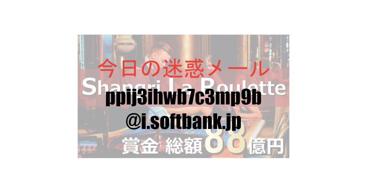 ppij3ihwb7c3mp9b@i.softbank.jp