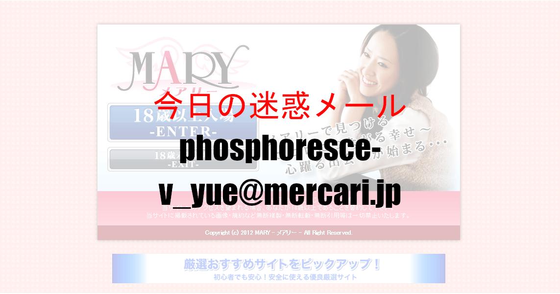 phosphoresce-v_yue@mercari.jp