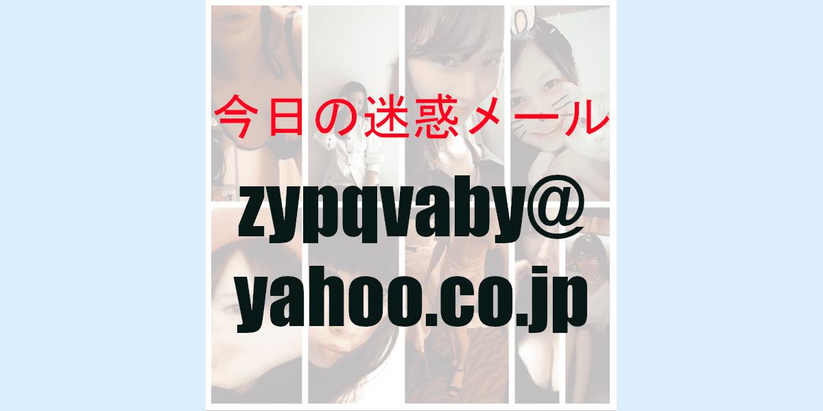 zypqvaby@yahoo.co.jp