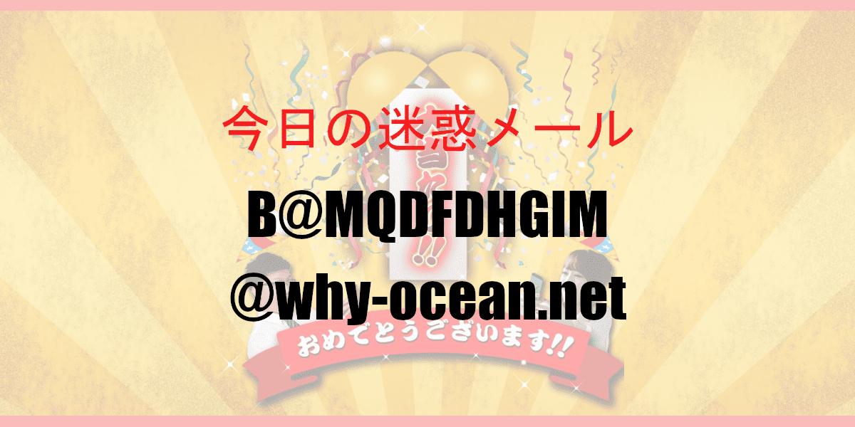 B@MQDFDHGIM@why-ocean.net