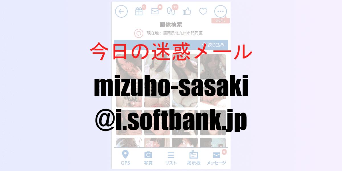 mizuho-sasaki@i.softbank.jp