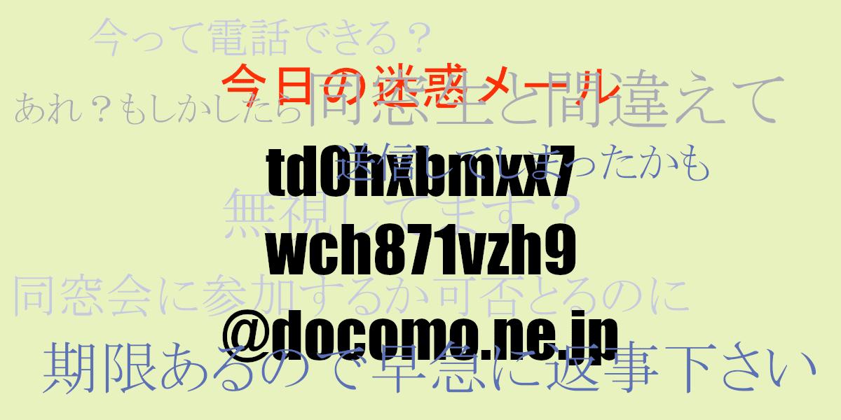 td0hxbmxx7wch871vzh9@docomo.ne.jp