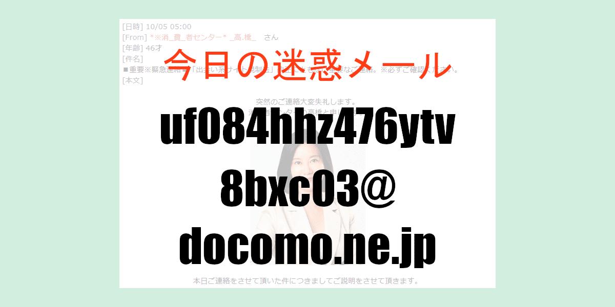 uf084hhz476ytv8bxc03@docomo.ne.jp