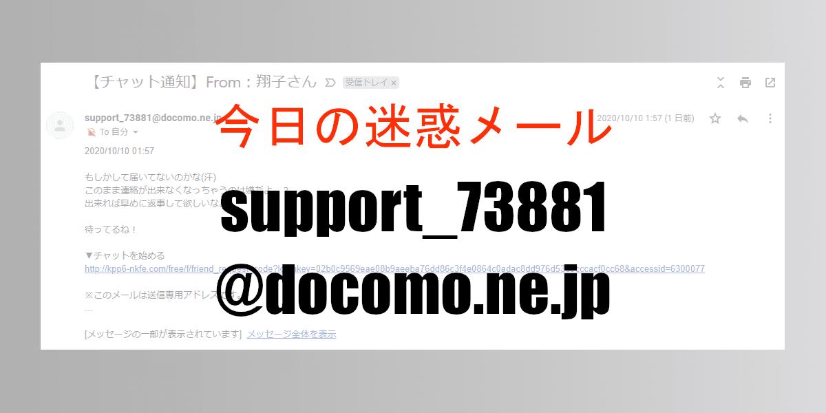 support_73881@docomo.ne.jp