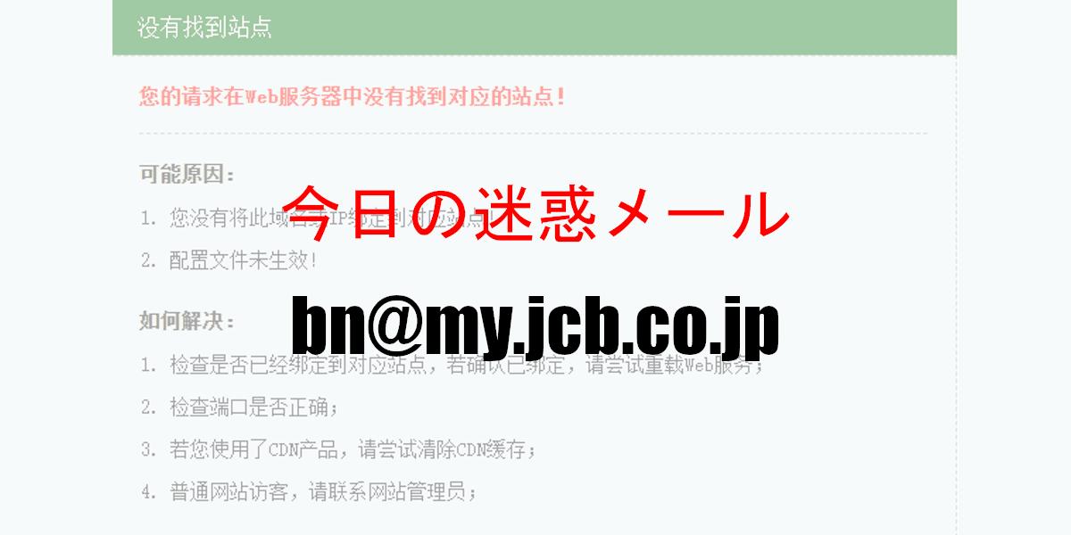 bn@my.jcb.co.jp