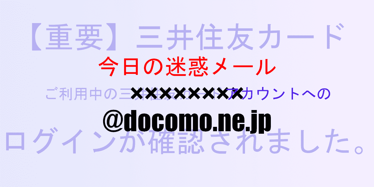 **********@docomo.ne.jp
