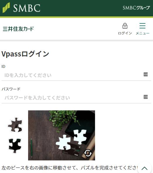 Vpassログイン画面