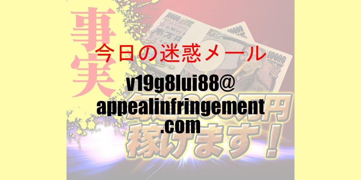 v19g8lui88@appealinfringement.com