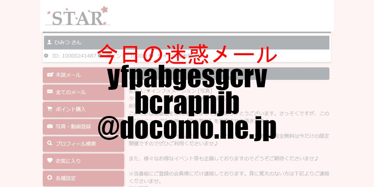 yfpabgesgcrvbcrapnjb@docomo.ne.jp