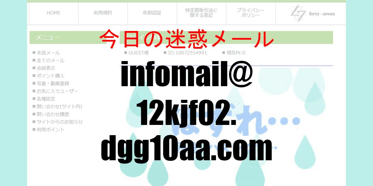 infomail@12kjf02.dgg10aa.com