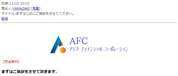 AFC金融公庫
