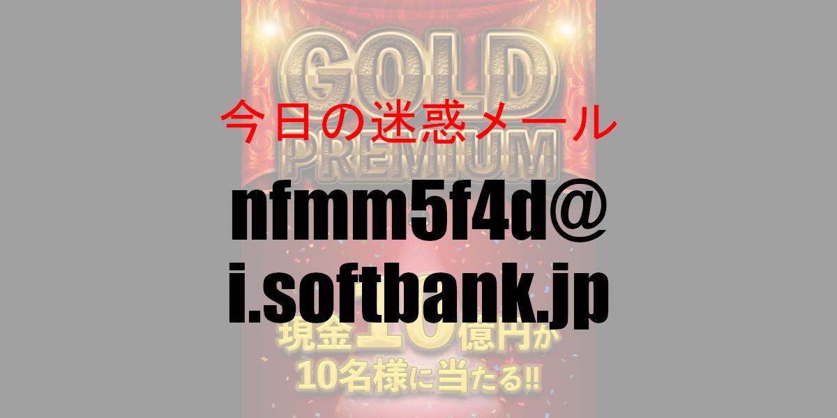 nfmm5f4d@i.softbank.jp