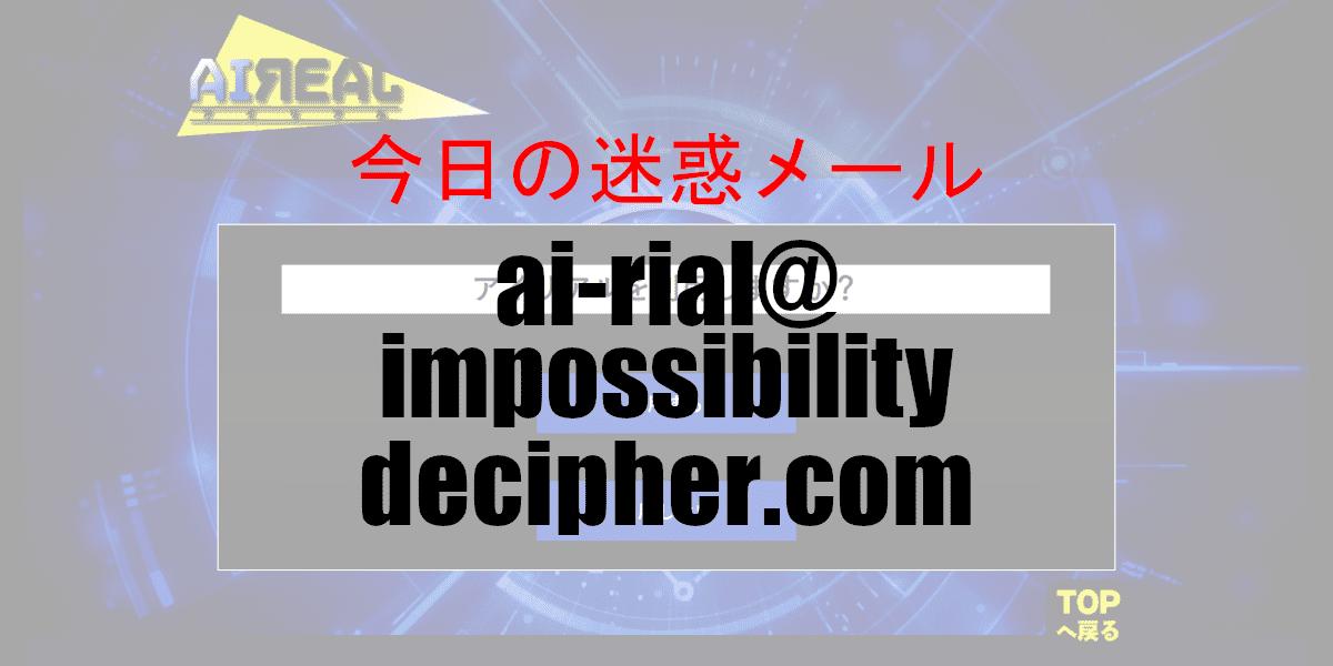 ai-rial@impossibilitydecipher.com