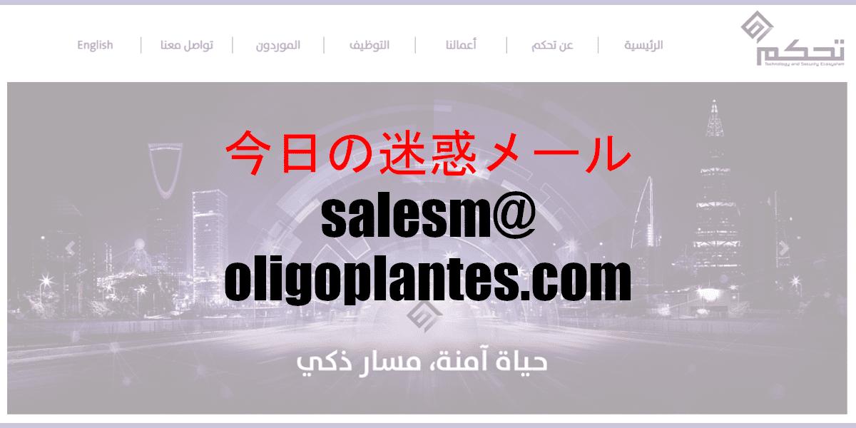 salesm@oligoplantes.com