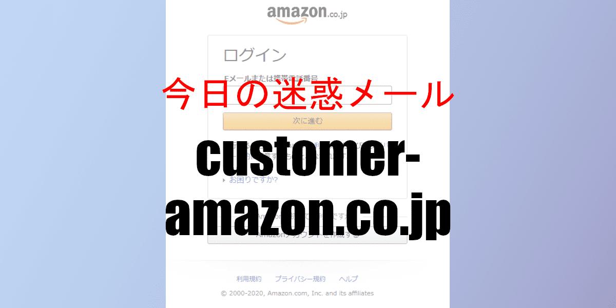 customer-amazon.co.jp