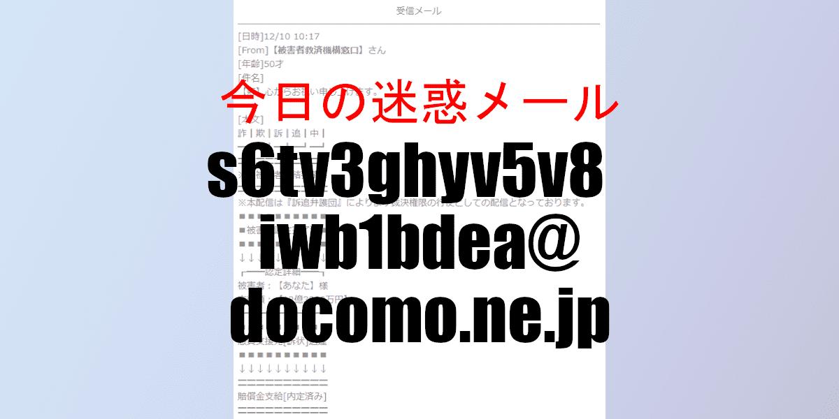 s6tv3ghyv5v8iwb1bdea@docomo.ne.jp