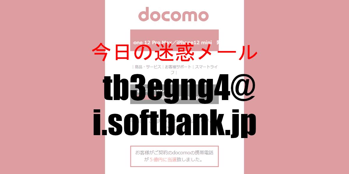 tb3egng4@i.softbank.jp