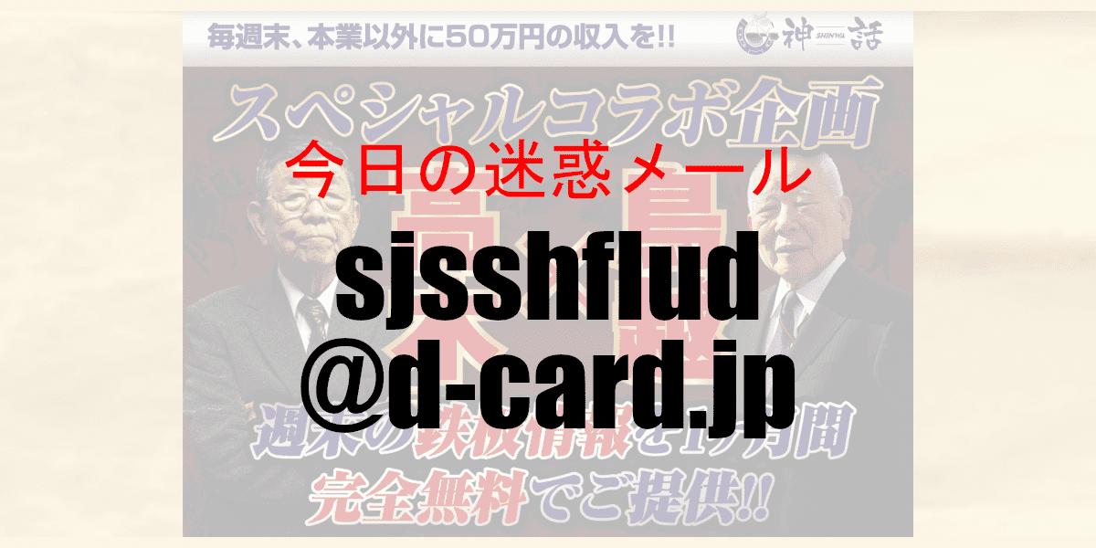 sjsshflud@d-card.jp