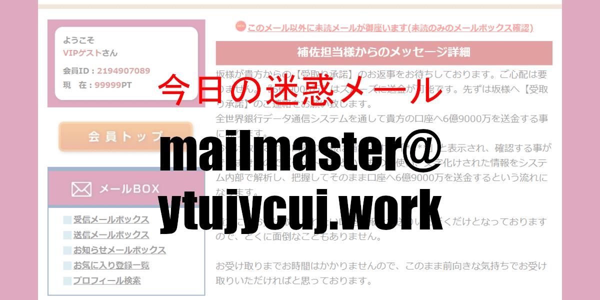 mailmaster@ytujycuj.work