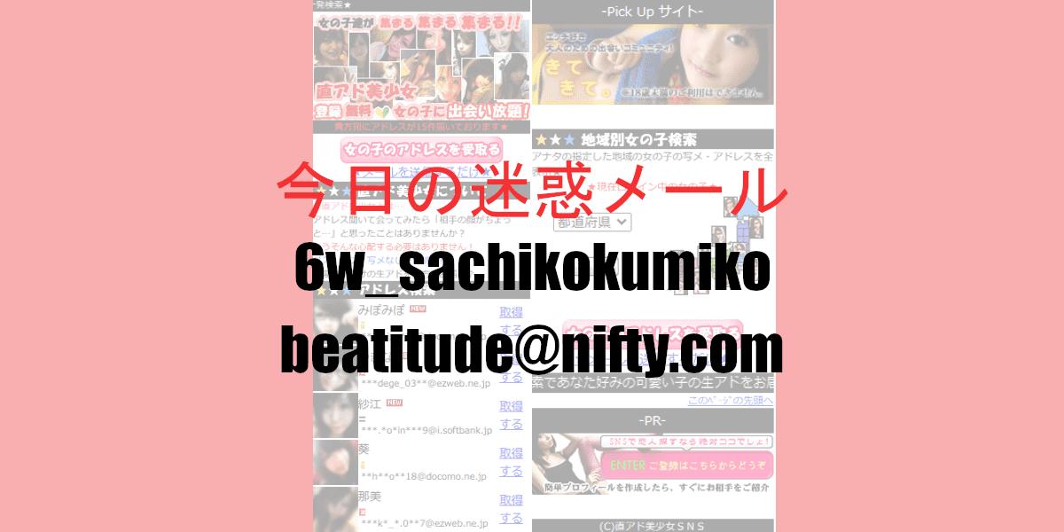 6w_sachikokumikobeatitude@nifty.com