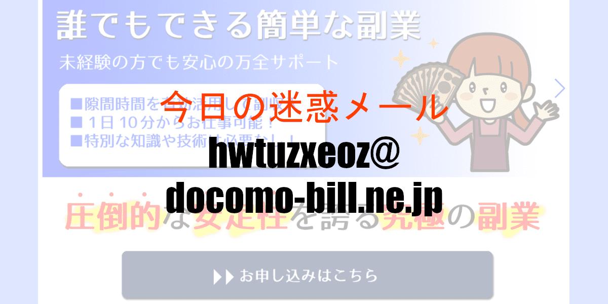 hwtuzxeoz@docomo-bill.ne.jp