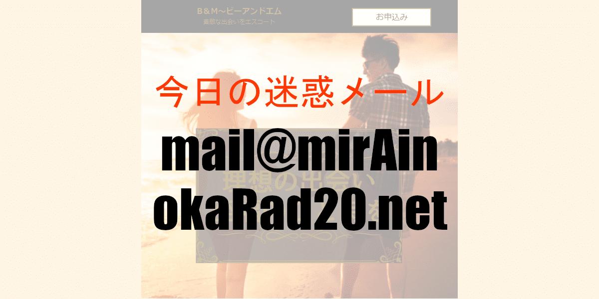 mail@mirAinokaRad20.net