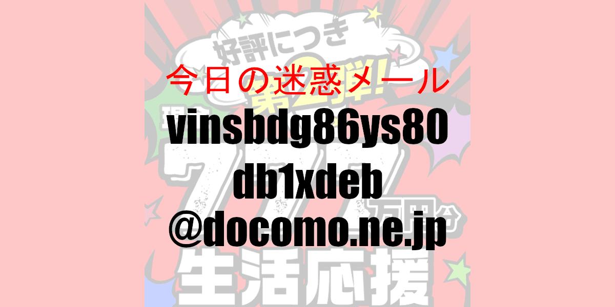 vinsbdg86ys80db1xdeb@docomo.ne.jp