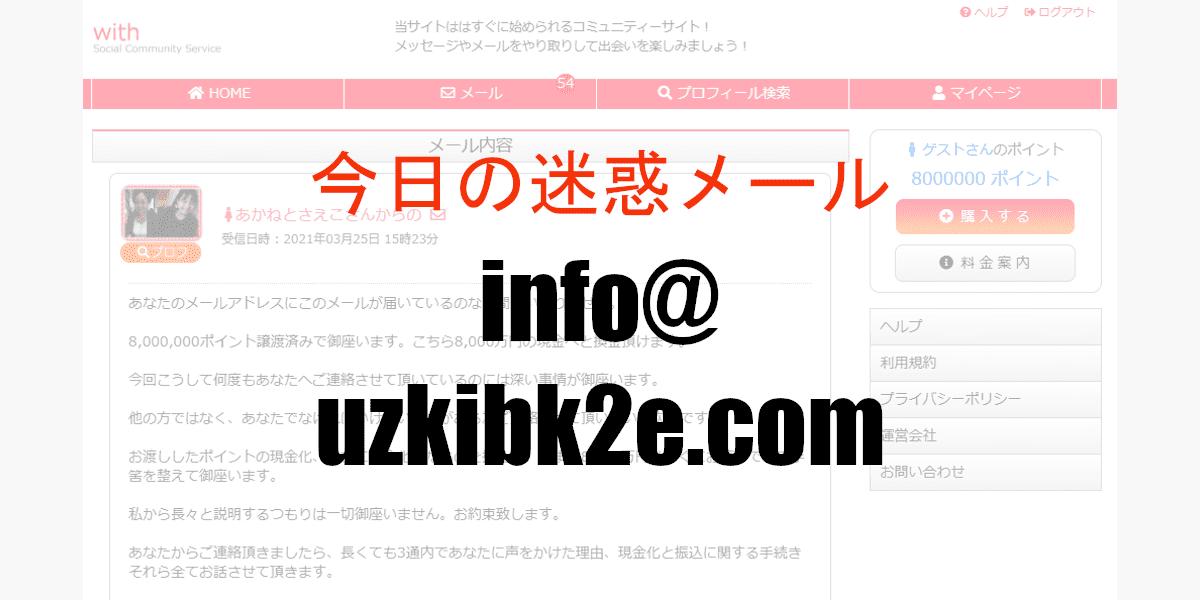 info@uzkibk2e.com
