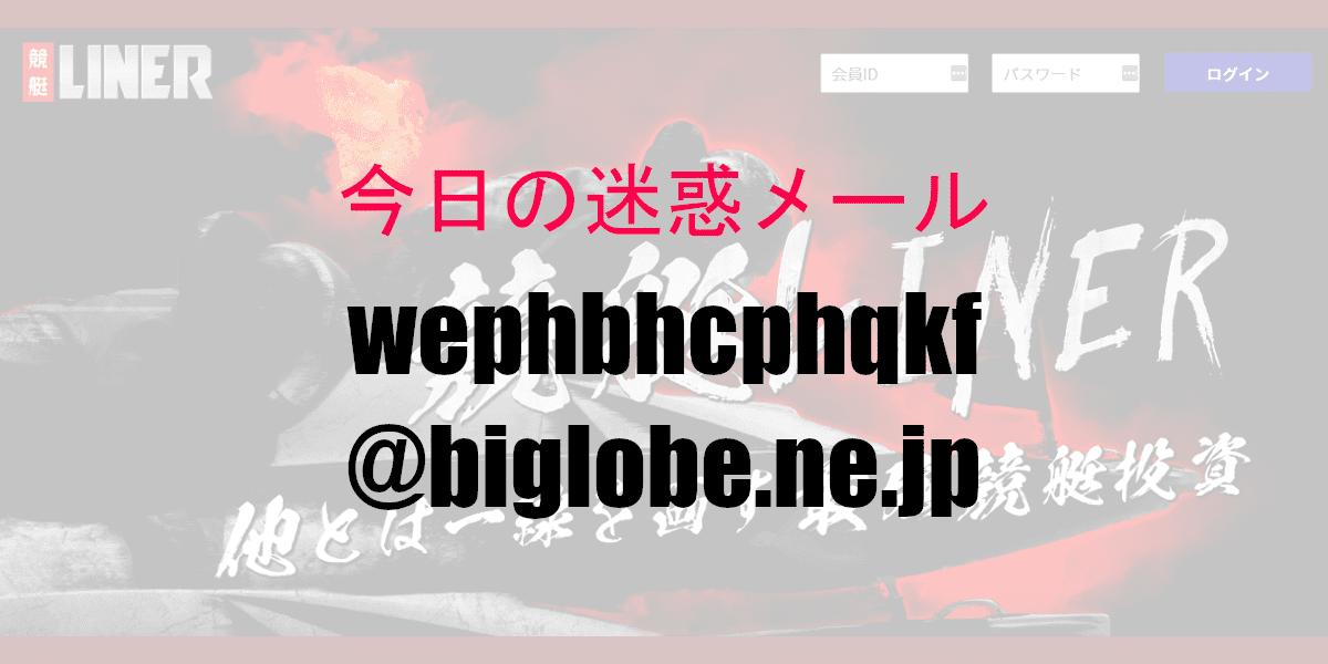 wephbhcphqkf@biglobe.ne.jp